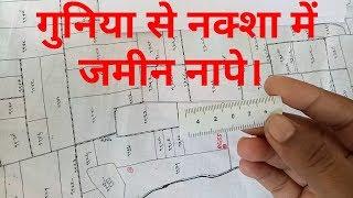 नक्शा और गुनिया से जमीन को नापे।। BY- RAJKUMAR SIR.  #mathestar