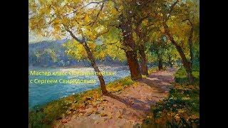 Урок пейзажа .Мастер Класс Осень в Котельниках, часть 2