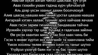 Desant Uhsen Yurunhiilugch / Үхсэн ерөнхийлөгч Lyrics Үгтэй