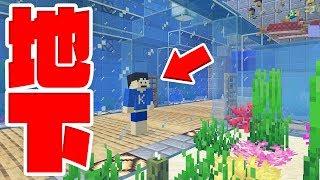 【マインクラフト】水槽のトンネル!地下に巨大な水族館を作ってみた!!【洞窟生活…