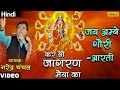 Download Jai Ambe Gauri-Aarti | Jai Jai Ambe Jai Jagdambe | Narendra Chanchal MP3 song and Music Video