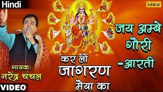 Jai Ambe Gauri-Aarti | Jai Jai Ambe Jai Jagdambe | Narendra Chanchal