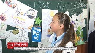 Урок мрій провели вчителі-фіналісти премії Global Teacher Prize у Хмельницькій гімназії