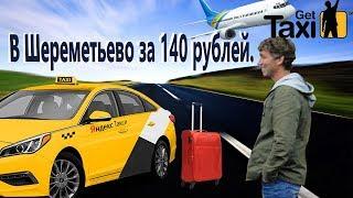 Яндекс такси Шереметьево за 140р. Прячемся от камер фалькон. Гетт.