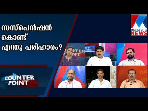 Is the suspension is the solution on the file issues in govt office | Counter point | Manorama News