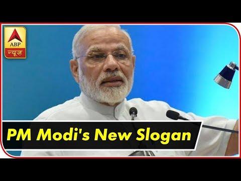 2019 Kaun Jitega FULL: Ajay Bharat, Atal BJP Is PM Modi's New Slogan | ABP News