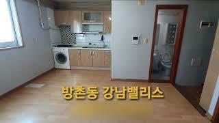 [거래완료]방촌동 강남밸리스 오피스텔 전세/월세/매매