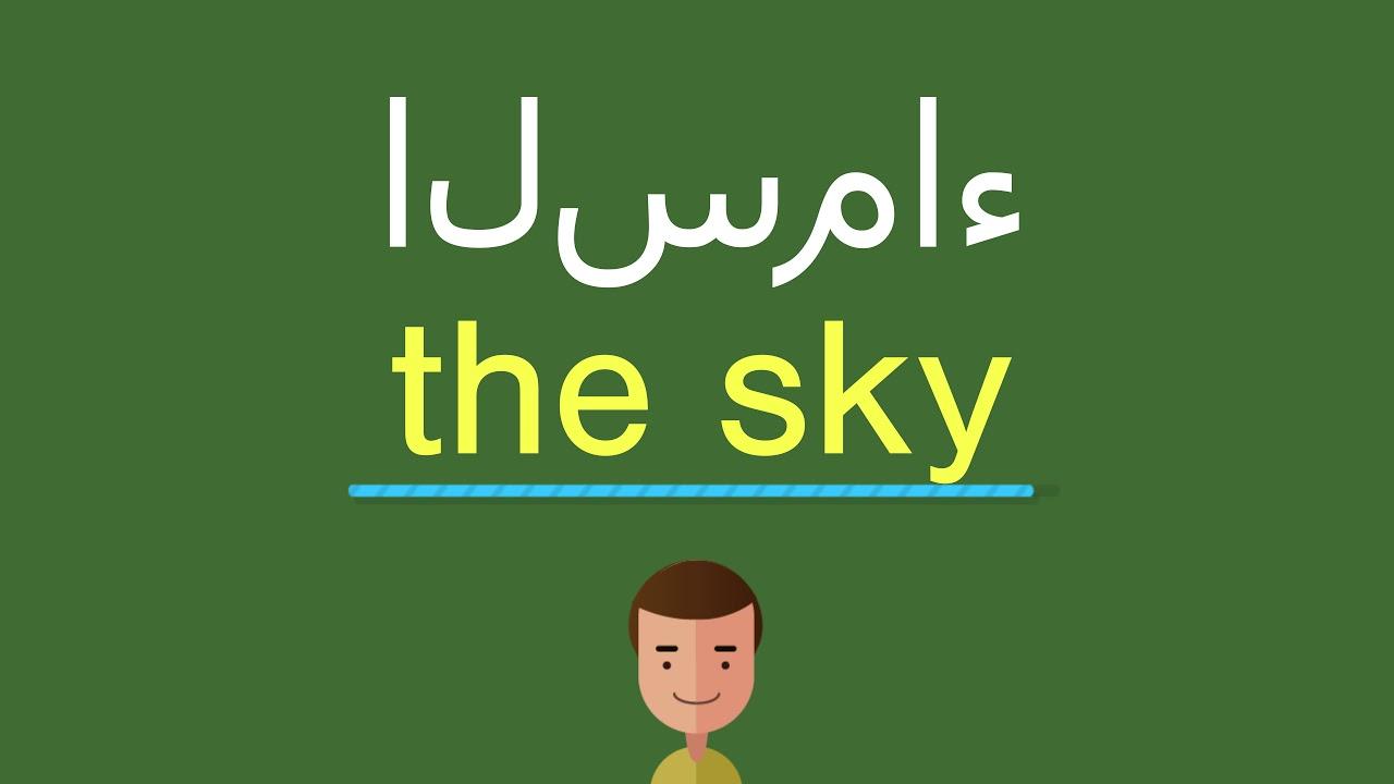 كيف أقول السماء بالل غة الإنجليزي ة Youtube