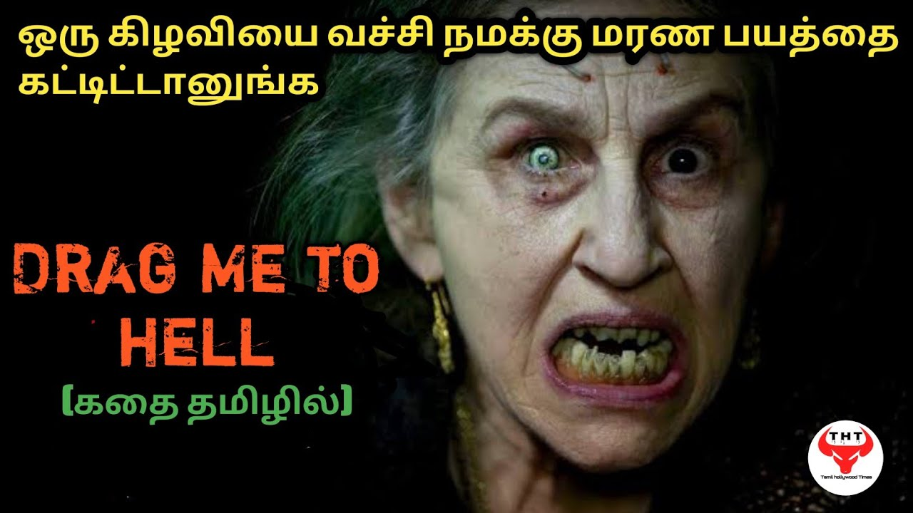 Download Drag Me to Hell   Explained In Tamil   Tamil Voice Over   Tamil dubbed   Mr Tamilan  