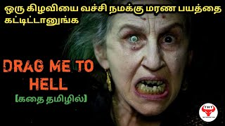 Drag Me to Hell | Explained In Tamil | Tamil Voice Over | Tamil dubbed | Mr Tamilan |
