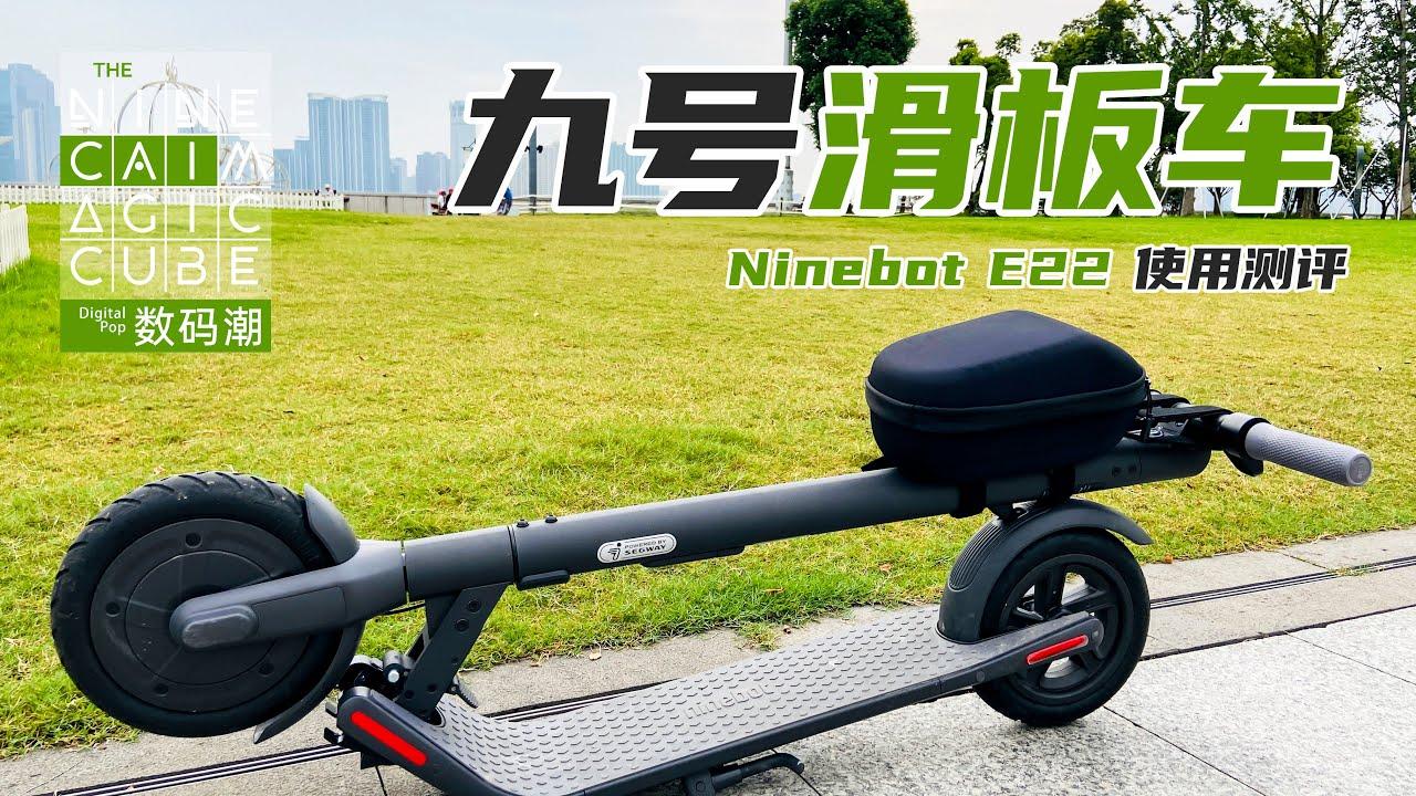 Download 【九菜格子】Ninebot E22滑板车   九号Ninebot E22使用测评,高性价比才是王道,只是刹车稍显不足   九菜格子(20200901)