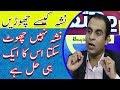 Why Is It So Hard to Quit Drugs?   Qasim Ali Shah