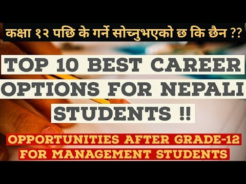 Best Career Opportunities for Management Students | After Grade 12th | Nepal | 2019 ||