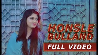 Latest Punjabi Songs 2018 | Honsle Bulland | Raman RDX | New Punjabi Songs 2018