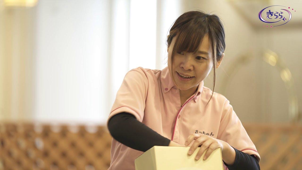 動画サムネイル:きららスタッフ座談会