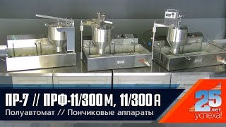 Обзор и сравнение моделей пончиковых полуавтоматов ПРФ-11/300М, ПРФ-11/300А и ручного аппарата ПР-7.