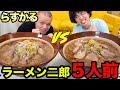 【大食い】総量6kgの超巨大ラーメン二郎を早食い対決!!