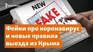 Фейки про коронавирус и новые правила выезда из Крыма Доброе утро Крым