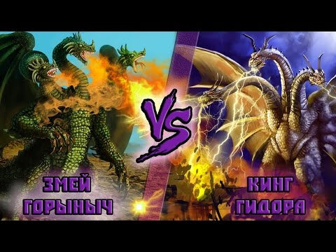 Змей Горыныч vs Кинг Гидора (враг Годзиллы) - Кто Кого? [bezdarno]