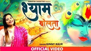 श्याम बोलता | Ginny Kaur | Biggest Hit Krishna Bhajan | Radha Krishna Bhajan | Sonotek