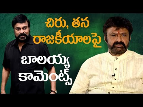 Balakrishna comments on Chiranjeevi and his political life || #Balakrishna || #Chiranjeevi