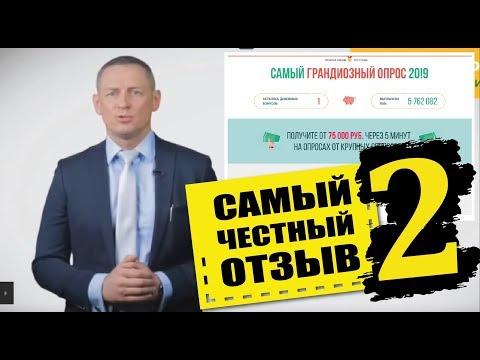 Спецвыпуск #8 Мошенники. Владимир Полунин - новый способ заработка в Интернете на опросах