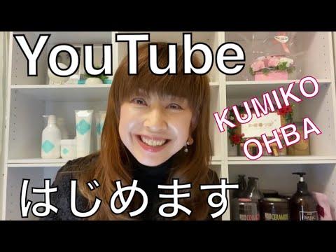 大場久美子のクーミン Channel 始めまーす。ご挨拶と諸事情ご説明。