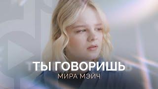 МИРА МЭЙЧ - ТЫ ГОВОРИШЬ (Lauren Daigle - You Say   cover)    by Double Joy Music