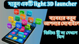 দারুন একটি light 3D launcher ব্যাবহার করুন আপনার মোবাইলে!! New launcher For 2018,