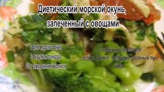 Приготовление рыбы в духовке.Диетический морской окунь, запеченный с овощами