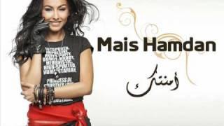 Mais Hamdan - Amentak /  ميس حمدان - أمنتك