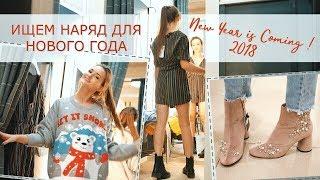 видео Что надеть на Новый год 2018 - наряды и украшения