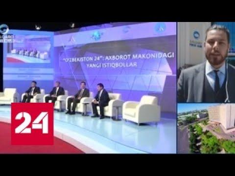 """Телеканал """"Узбекистан 24"""" будет вещать на трех языках"""