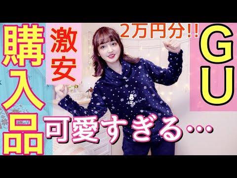 【2万円分】GU購入品を着て紹介💓激安!パジャマが可愛すぎる〜