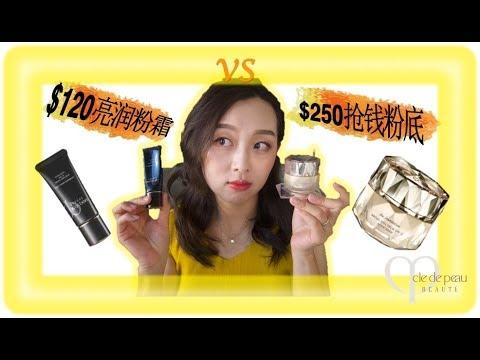 【底妆体验#3】CPB新品抢钱粉底晶钻vs亮润粉霜(The Foundation vs Silky Cream Foundation)