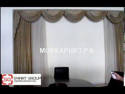 Двойной электрокарниз от МОЙКАРНИЗ.РФ