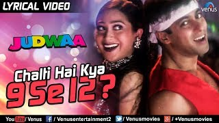 Chalti Hai Kya 9 Se 12 - Lyrical Video | Judwaa | 90's Bollywood Romantic Songs