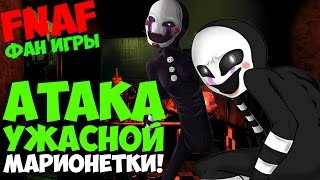 - Return Of The Puppet АТАКА УЖАСНОЙ МАРИОНЕТКИ Five Nights At freddy s 3