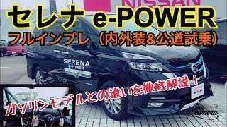 新型 セレナe-POWER 内外装&公道試乗!ガソリンモデルとの違いを徹底解説!NISSAN SERENA e-POWER