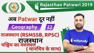 2:30 PM - Rajasthan Patwari 2019 | Geography by Rajendra Sir | पश्चिम का मरुस्थल (मानचित्र के साथ)