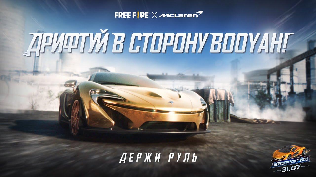 [FFxMcLaren] Дрифтуем в сторону Booyah! | Free Fire X McLaren P1™
