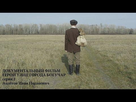 Герои улиц города Богучар - Аплетов И.П.
