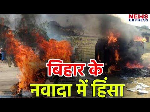 Bihar के Nawada तक पहुंची हिंसा की आग, मूर्ति तोड़े जाने से हुआ बवाल