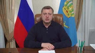 Губернатор Астраханской области ужесточает требования самоизоляции