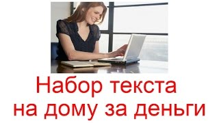 Набор текста на дому за деньги без вложений, удаленная работа