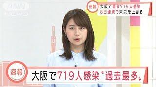 大阪の新規感染者719人 3日の666人を超え過去最多(2021年4月6日) - YouTube