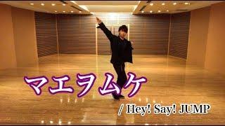 【踊ってみた】マエヲムケ Hey! Say! JUMP (再) マエヲムケ 検索動画 27