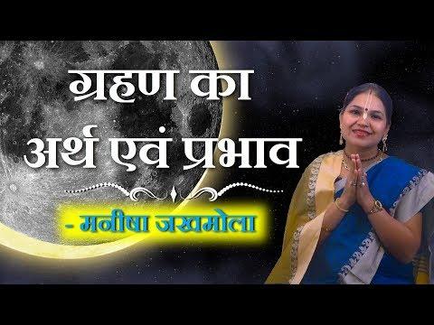 Surya grahan 2019: साल का पहला सूर्य ग्रहण 6 जनवरी को