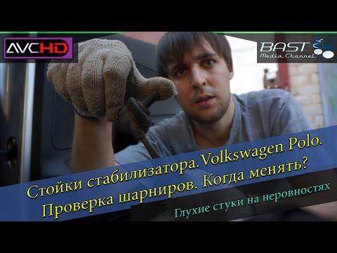 Стойки стабилизатора. Volkswagen Polo. Когда менять?