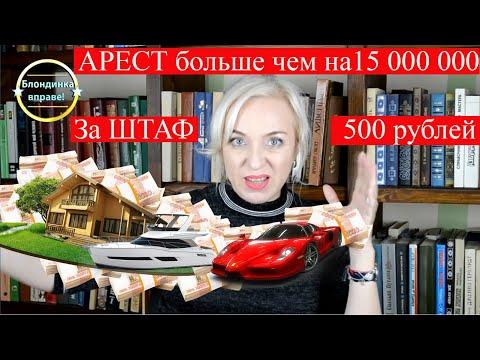 Арест на 15 миллионов за штраф 500 рублей| Как снять арест с имущества | 133 Блондинка вправе